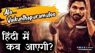 Ala Vaikunthapurramuloo Allu Arjun Telgu Hindi Dubbing Update 2020 Confirm News