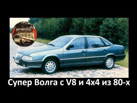 Супер Волга 3105 с V8 и 4x4  в 100 экземплярах - Cмотреть видео онлайн с youtube, скачать бесплатно с ютуба