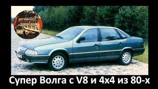 Супер Волга 3105 с V8 и 4x4  в 100 экземплярах