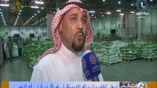 تلفزيون #الكويت : استقرار اسعار الخضروات والفواكه رغم اقتراب رفع #الدعم