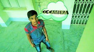 সিসি কেমেরা দেখলে ছেলেদের মাথায় যা আসে।।  CC CAMERA এর কাহিনী NEW BANGLA FUNNY VIDEO BY FUN EXPRESS