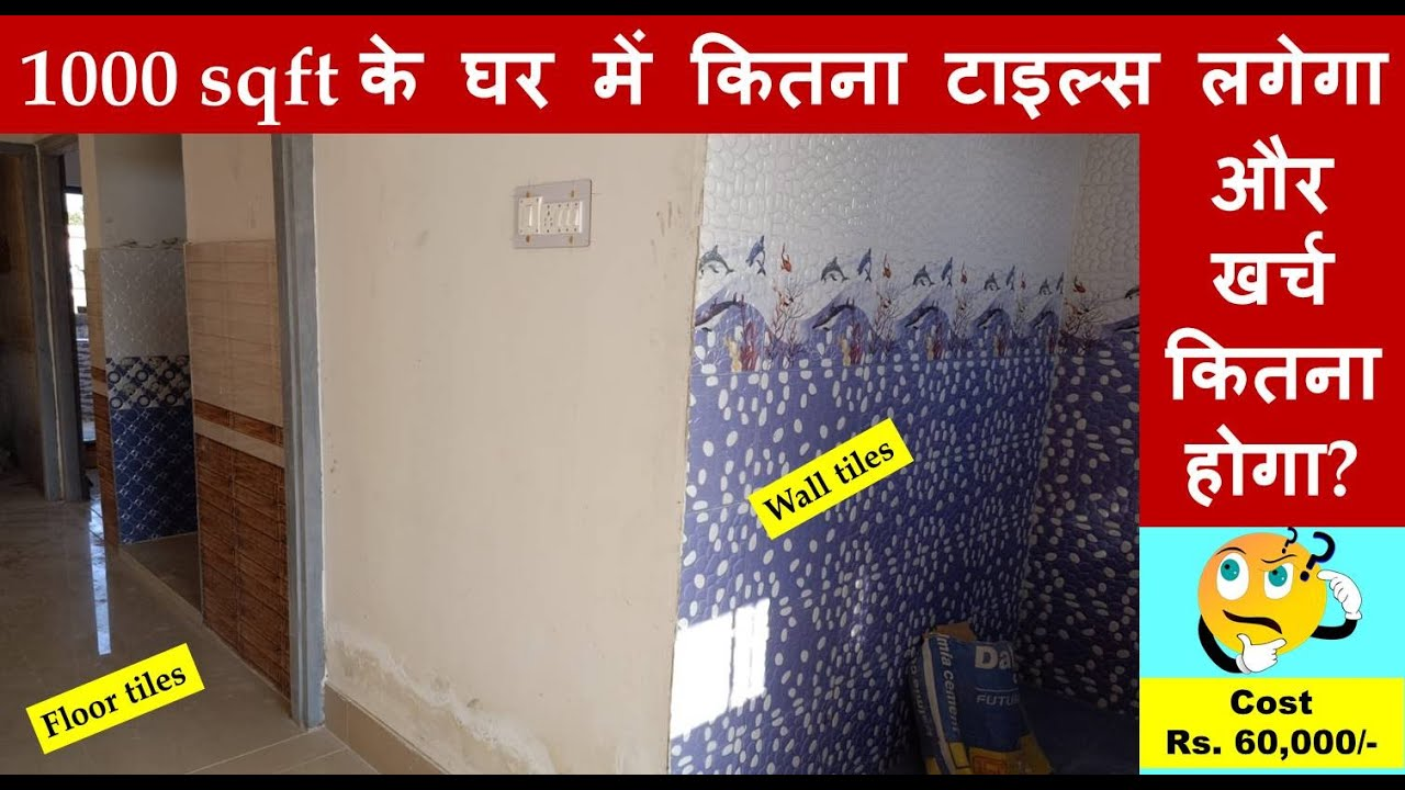1000 square feet tiles estimation and cost for house 1000 sqft क घर म क तन ट इल स और खर च ह ग