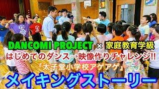Dancomi Project 世田谷区立太子堂小学校 PTA家庭教育学級 × ダンコミプ...