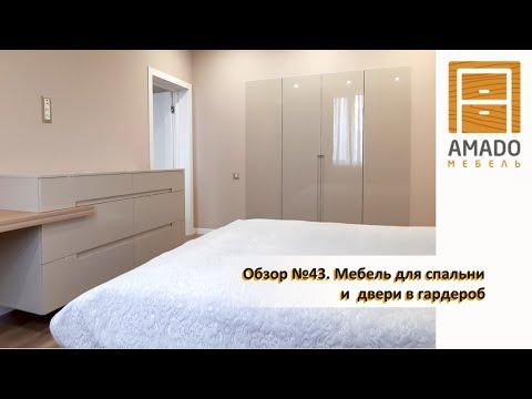 Обзор №43. Мебель для спальни и двери в гардероб