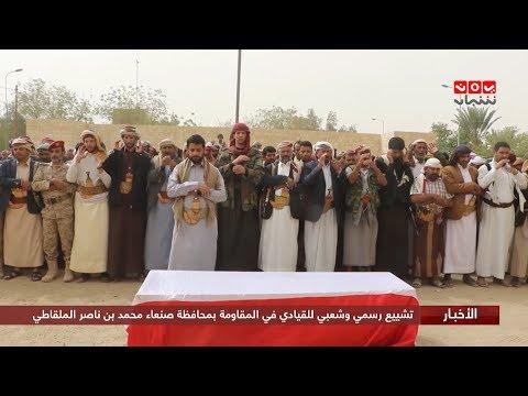 تشييع رسمي وشعبي للقيادي في المقاومة بمحافظة صنعاء محمد بن ناصر الملقاطي