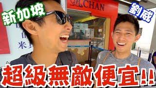 跟我弟一起吃世界上最便宜的米其林餐廳!【劉沛 VLOG】 thumbnail