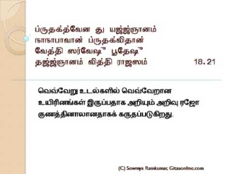 Gitaaonline Learn to Chant 18 Tamil Part 1