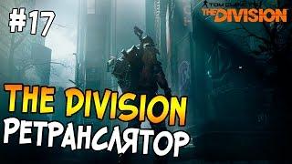 Tom Clancy's The Division Прохождение #17 - Ретранслятор на крыше