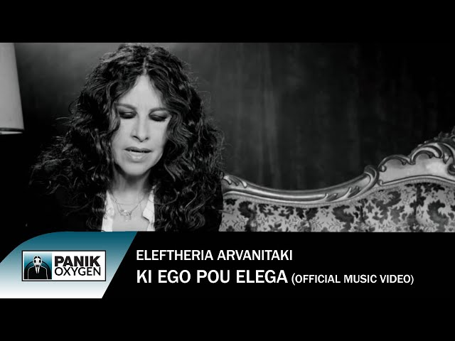 Ελευθερία Αρβανιτάκη - Κι Εγώ Που Έλεγα - Official Music Video HD