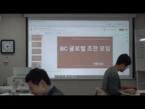 비씨글로벌 선릉점 조찬모임 2019년 12월 11일