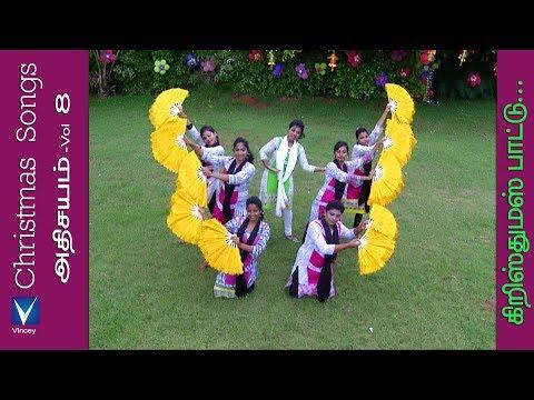 கிறிஸ்துமஸ் கிறிஸ்துமஸ் பாட்டு | New Tamil Christmas Song | அதிசயம் Vol-8