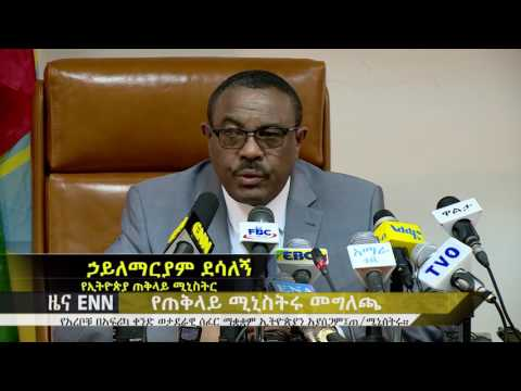 Ethiopia: Latest press briefing by PM Hailemariam Desalegn April 19, 2017 - ENN News