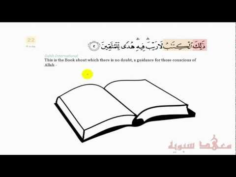 "Why Is The Quran Described As A ""DISTANT BOOK"" ?"