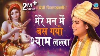 Mere Man Mai Bas Gayo Shyam Lala || पीसफुल श्री कृष्णा भजन || मेरे मन में बस गयो #DeviChitralekhaji
