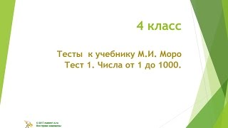 4 класс  Тест 1  Числа от 1 до 1000