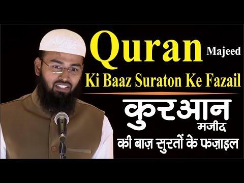 Quran Majeed Ki Baaz Suraton Ke Fazail - Virtues of Some Surah of Quran By Adv. Faiz Syed
