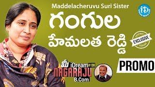 Maddelacheruvu Suri Sister Gangula Hemalatha Reddy Interview-Promo|Talking Politics With iDream #289