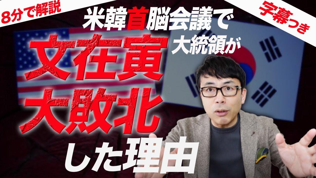 """米韓首脳会談で韓国文在寅大統領はが""""大敗北""""したその理由。鈴置高史さんの「韓国よ、米国の罠にかかるな」の読み解きとは?超速!上念司チャンネル ニュースの裏虎"""