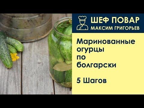 Маринованные огурцы по-болгарски . Рецепт от шеф повара Максима Григорьева