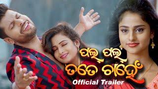 Pal Pal Tate Chanhe   Official Trailer   Odia Movie    Deepak - Prachi Choudhury & Mansi Pal