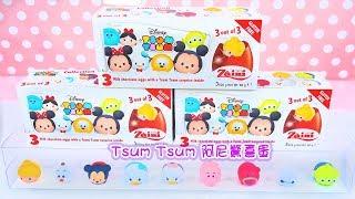 1/10公布中獎名單《開箱》 阿尼驚喜蛋 最新版 迪士尼Tsum Tsum 玩具 大集合 Unboxing Disney Tsum Tsum Surprise Eggs Toys