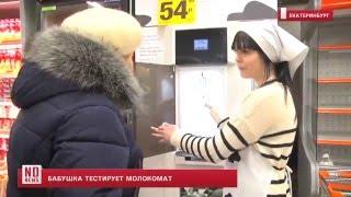 Бабушка тестирует молокомат(В магазинах Екатеринбурга появились молокоматы. Аппараты по продаже разливного молока осваивает одна..., 2016-02-09T12:32:05.000Z)