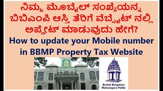 How to Update mobile number in BBMP Property Tax Website in Kannada