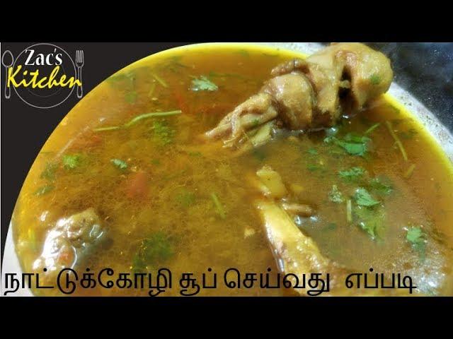 Nattu Kozhi soup/???????????? ???? ????/ Nattu Kozhi Rasam/ Country Chicken Soup/koli soup