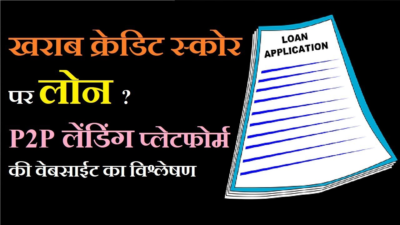 खराब सिबिल पे लोन | P2P Lending Website | Loan without cibil score | Peer to Peer loan