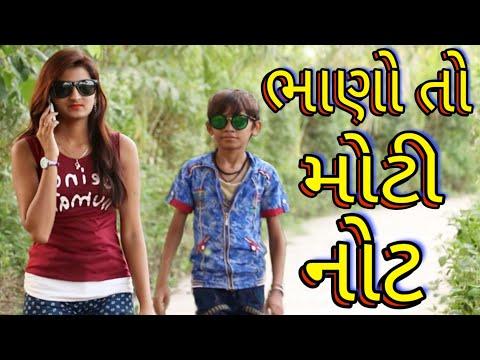 ભાણા નો ભાણો તો મોટી નોટ #  gujju bhano