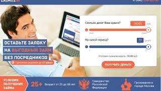 Займ 02 БИРЮЗА онлайн займы в Москве 2018