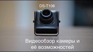 Обзор миниатюрной TVI камеры HiWatch DS-T108 2.8 mm