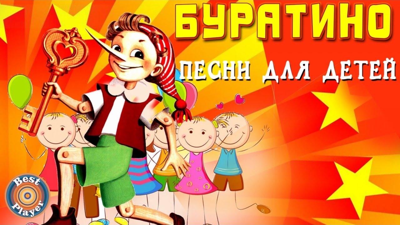 Буратино. Детские Песни | Заработать Автопилот Программа