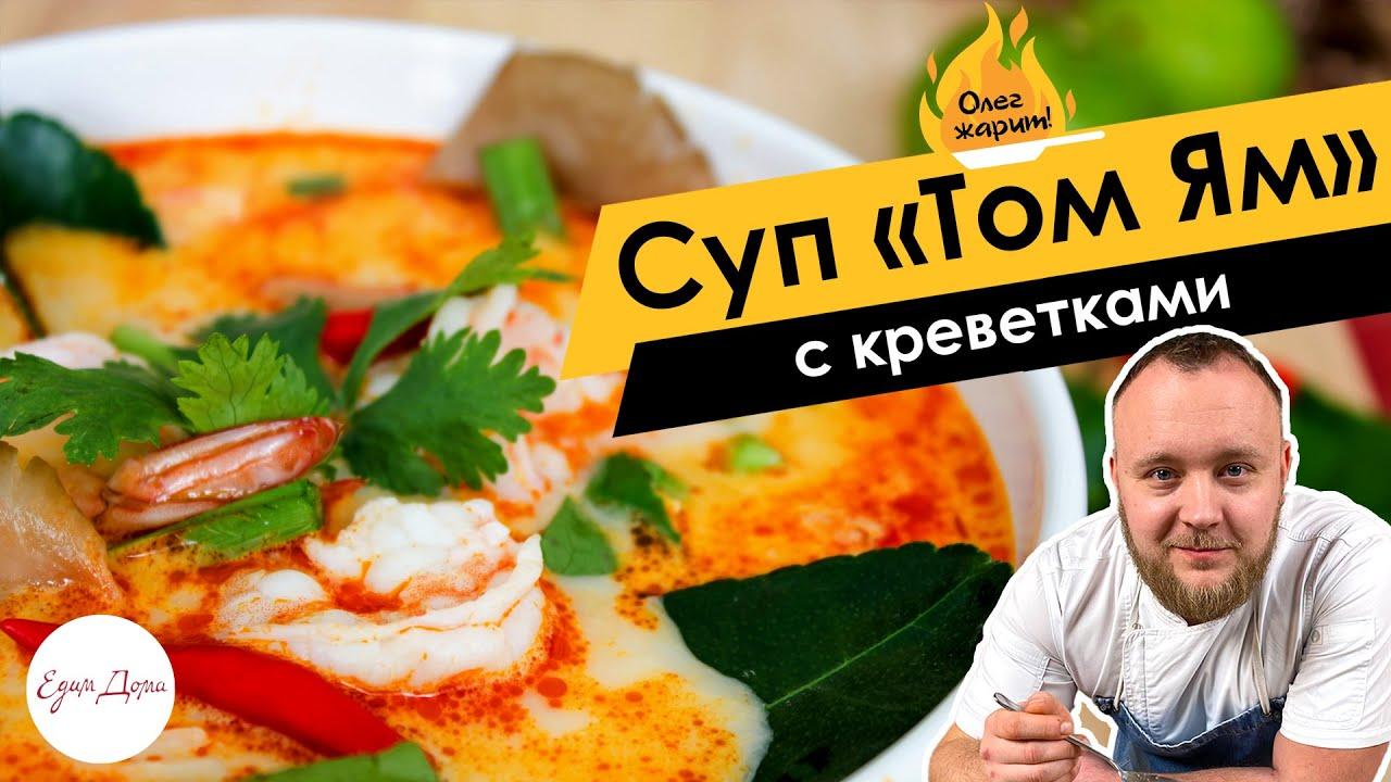 Суп «Том Ям» с креветками 🔥 ОЛЕГ ЖАРИТ!