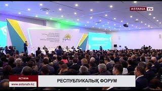 Астанада «Нұр Отан» партиясы бастауыш ұйымдарының республикалық форумы басталды