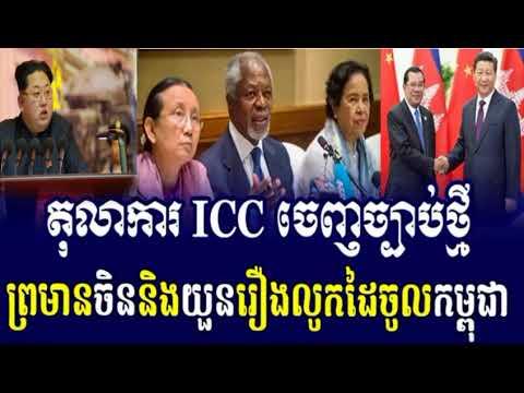 Cambodia News 2018 | VOA Khmer Radio 2018 | Cambodia Hot News | Morning, On Monday 16 April 2018