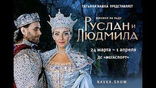 Не пропустите грандиозное шоу Татьяны Навки. с 24 марта по 1 апреля в Москве!