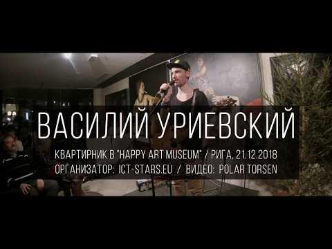 Василий Уриевский в