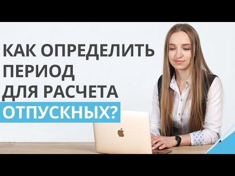 Как правильно определить период для расчета отпускных в Украине? | Правила расчета