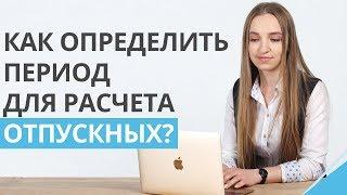 Как правильно определить период для расчета отпускных в Украине?   Правила расчета