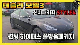 테슬라 모델3 신차패키지 스타일4번 고성능썬팅 하이패스…