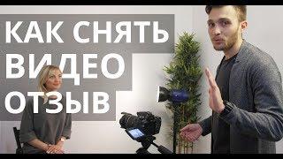 Как снять видео отзыв - инструкция