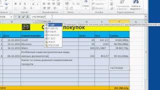 MSO.E.06 Математические формулы(Поиск и выбор математических формул в Excel., 2015-06-01T04:28:16.000Z)