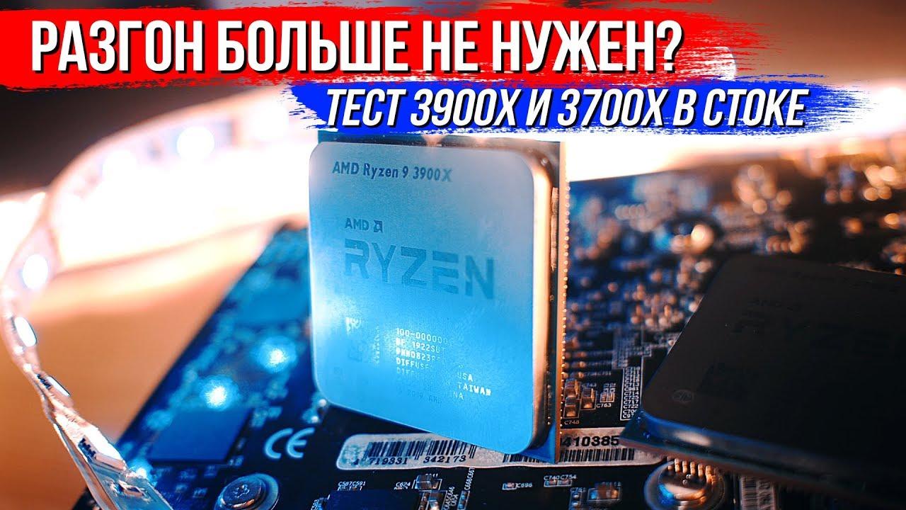 Для AMD больше не нужен разгон? Тест RYZEN 3700x и 3900x в стоке!