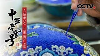《中华老字号》大北照相·记忆 北京市珐琅厂·寻蓝   CCTV纪录