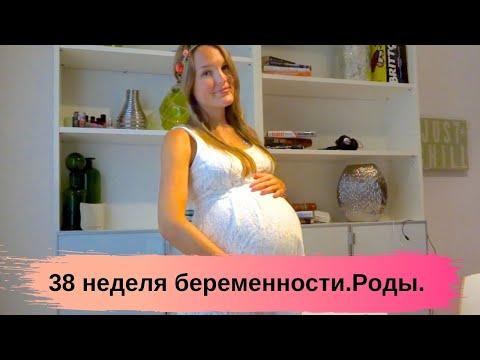 беременна месяцев хочу познакомиться