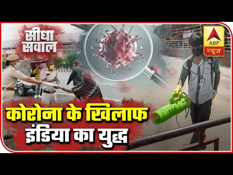 Operation Namaste: Indian Army's Response To Covid-19 | Seedha Sawal (27.03.20) | ABP News