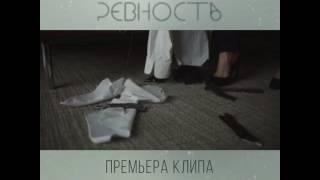 трейлер клипа Елены Темниковой песни Ревность