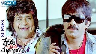 Ali Robs Ravi Teja's Bag | Devudu Chesina Manushulu Telugu Movie Scenes | Ileana | Puri Jagannadh