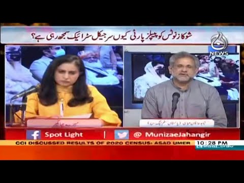 Spot Light with Munizae Jahangir | PPP Kyun Surgical Strike Samj Rahi Hai?| 12 April 2021 | Aaj News